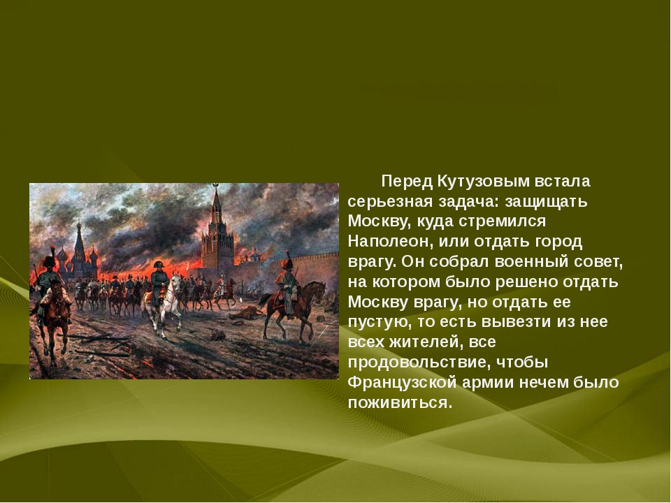 Перед Кутузовым встала серьезная задача: защищать Москву, куда стремился Нап...