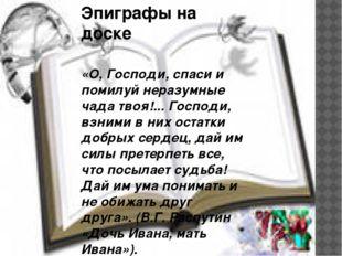 Эпиграфы на доске «О, Господи, спаси и помилуй неразумные чада твоя!... Госпо