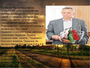 Валентин Распутин и сейчас продолжает жить в родной ему Сибири, в городе Ирку