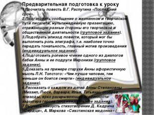 Предварительная подготовка к уроку 1.Прочитать повесть В.Г. Распутина «Послед