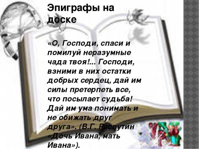 Эпиграфы на доске «О, Господи, спаси и помилуй неразумные чада твоя!... Госпо...