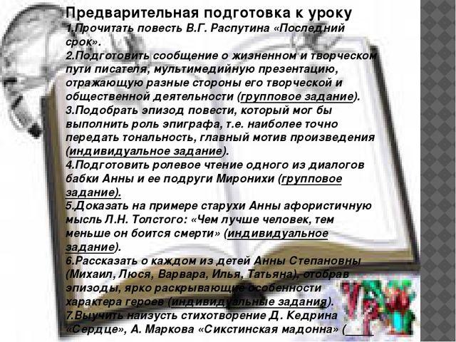 Предварительная подготовка к уроку 1.Прочитать повесть В.Г. Распутина «Послед...