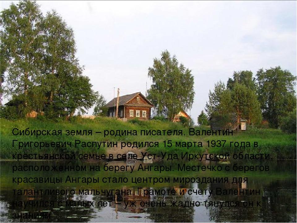 Сибирская земля – родина писателя. Валентин Григорьевич Распутин родился 15 м...