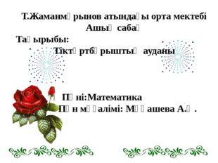 Т.Жаманмұрынов атындағы орта мектебі Ашық сабақ Тақырыбы: Тіктөртбұрыштың ауд