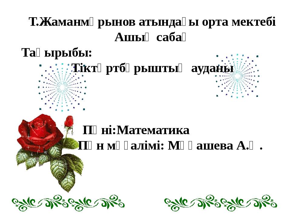Т.Жаманмұрынов атындағы орта мектебі Ашық сабақ Тақырыбы: Тіктөртбұрыштың ауд...