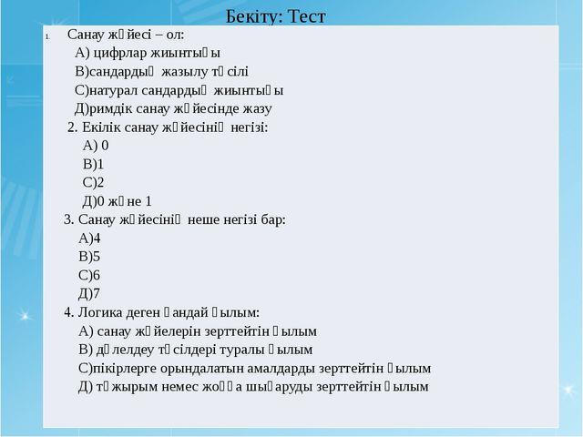 Бекіту: Тест Санау жүйесі – ол: А) цифрлар жиынтығы В)сандардың жазылу тәсілі...