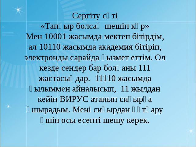 Сергіту сәті «Тапқыр болсаң шешіп көр» Мен 10001 жасымда мектеп бітірдім, ал...