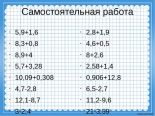 Самостоятельная работа 5,9+1,6 8,3+0,8 8,9+4 5,7+3,28 10,09+0,308 4,7-2,8 12,