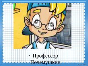 Профессор Почемушкин Ekaterina050466