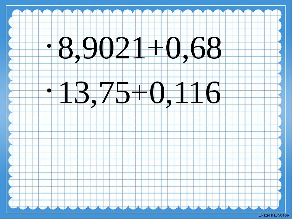 8,9021+0,68 13,75+0,116 Ekaterina050466