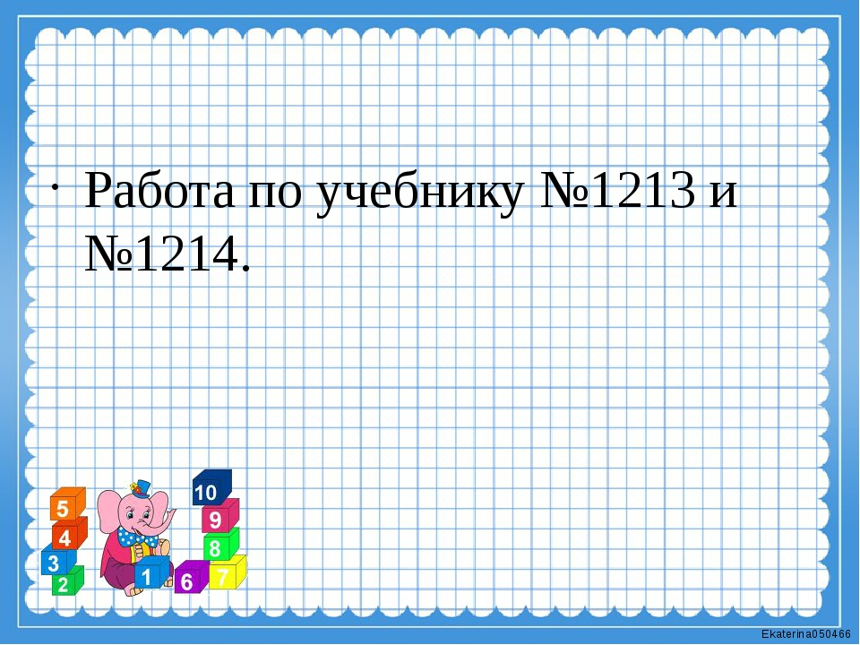 Работа по учебнику №1213 и №1214. Ekaterina050466