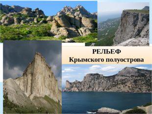 РЕЛЬЕФ Крымского полуострова