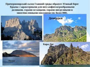Причерноморский склон Главной гряды образует Южный берег Крыма с характерными