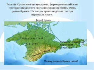 Рельеф Крымского полуострова, формировавшийся на протяжении долгого геологиче