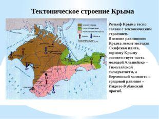 Тектоническое строение Крыма Рельеф Крыма тесно связан с тектоническим строен
