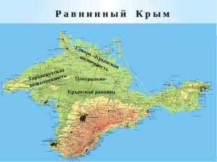 Р а в н и н н ы й К р ы м Тарханкутская возвышенность Северо –Крымская низмен