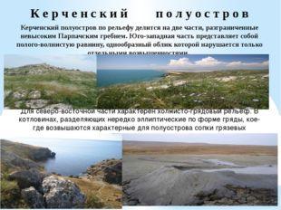 К е р ч е н с к и й п о л у о с т р о в Керченский полуостров по рельефу дели