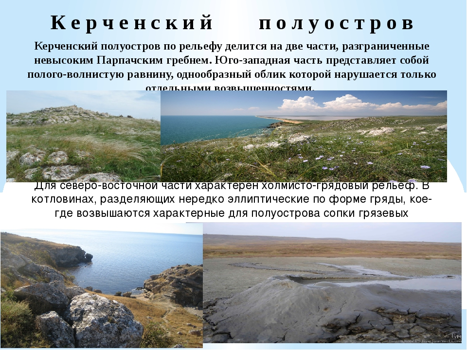 К е р ч е н с к и й п о л у о с т р о в Керченский полуостров по рельефу дели...
