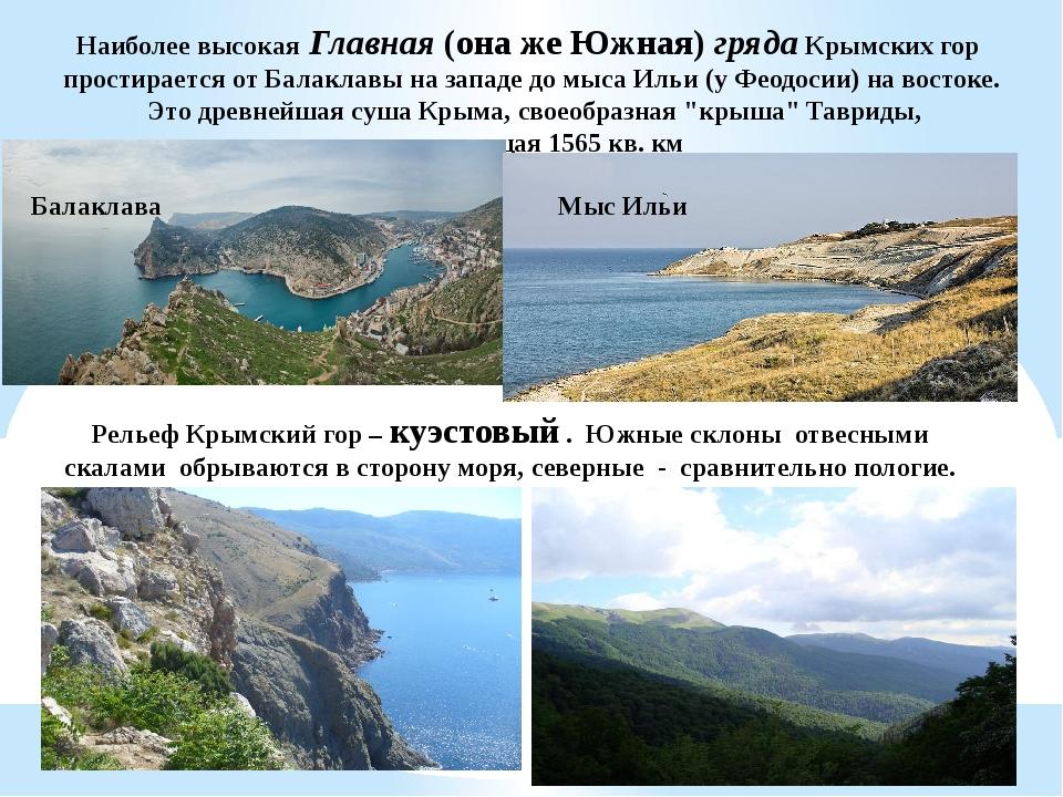 Наиболее высокаяГлавная(она же Южная)грядаКрымских гор простирается от Ба...