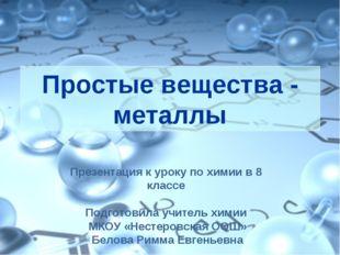 Презентация к уроку по химии в 8 классе Подготовила учитель химии МКОУ «Несте