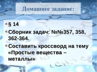 Домашнее задание: § 14 Сборник задач: №№357, 358, 362-364. Составить кроссвор