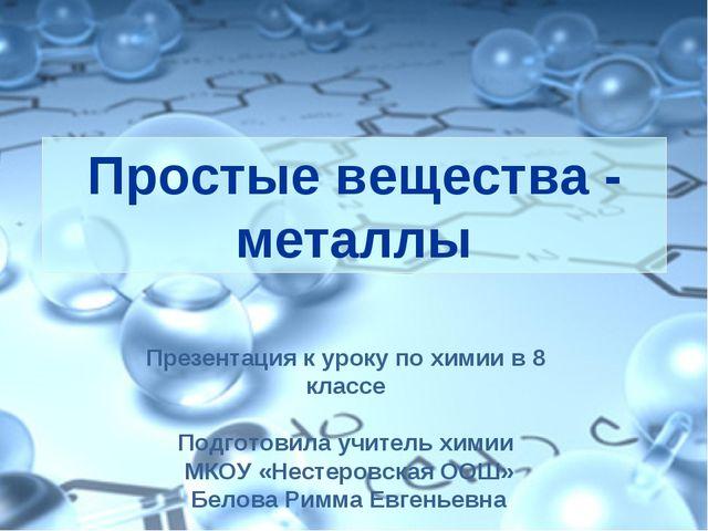 Презентация к уроку по химии в 8 классе Подготовила учитель химии МКОУ «Несте...