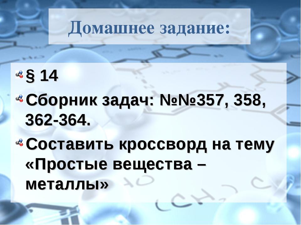 Домашнее задание: § 14 Сборник задач: №№357, 358, 362-364. Составить кроссвор...