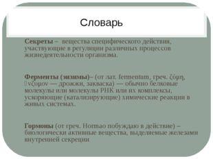 Секреты – вещества специфического действия, участвующие в регуляции различных