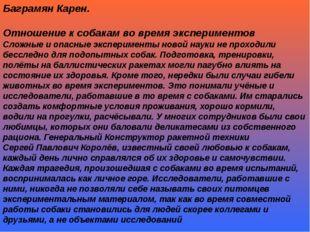 Баграмян Карен. Отношение к собакам во время экспериментов Сложные и опасные