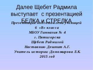 Далее Щебет Радмила выступает с презентацией БЕЛКА и СТРЕЛКА Презентация подг