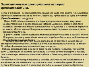 Заключительное слово учителя истории Доможировой Л.К. Белка и Стрелка - собак
