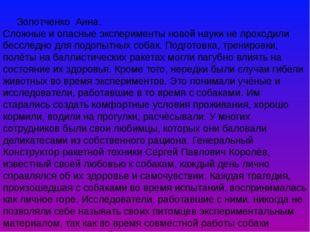 Золотченко Анна. Сложные и опасные эксперименты новой науки не проходили бес