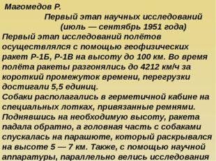 Магомедов Р. Первый этап научных исследований (июль— сентябрь 1951 года) Пе