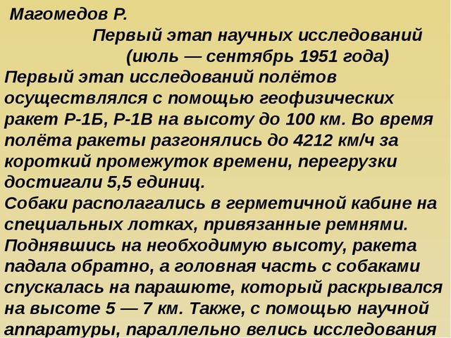 Магомедов Р. Первый этап научных исследований (июль— сентябрь 1951 года) Пе...
