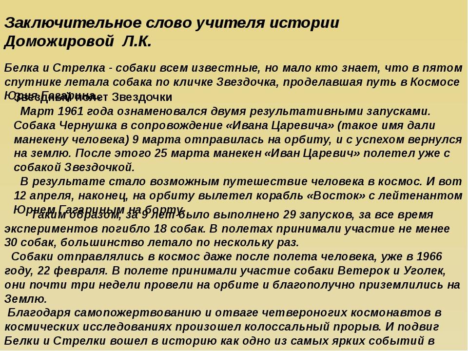 Заключительное слово учителя истории Доможировой Л.К. Белка и Стрелка - собак...