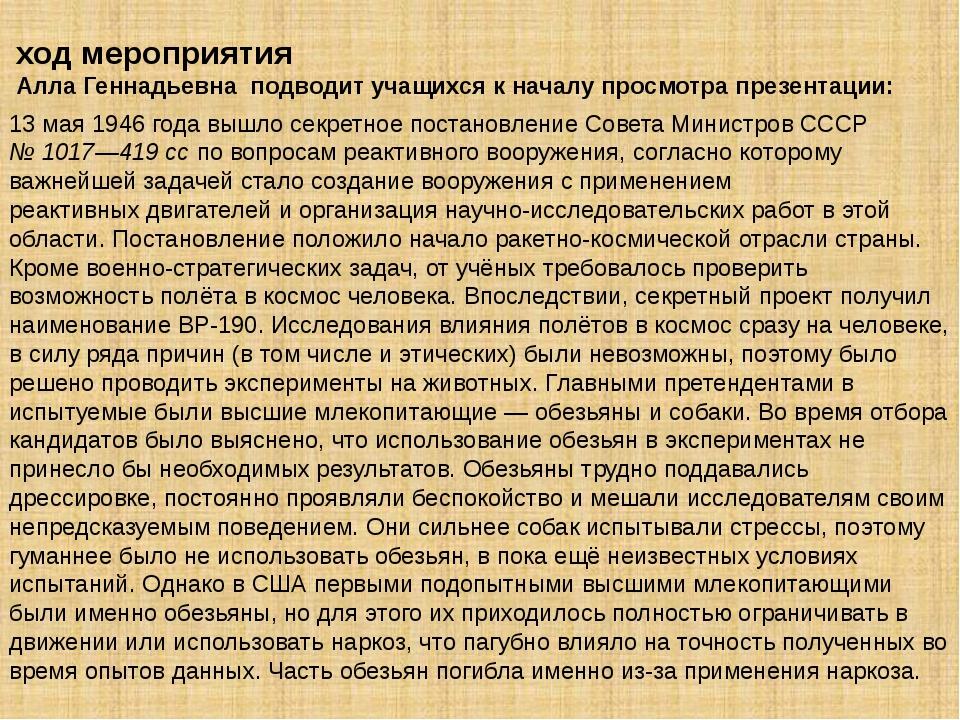 ход мероприятия Алла Геннадьевна подводит учащихся к началу просмотра презен...