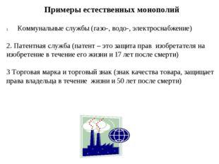 Примеры естественных монополий Коммунальные службы (газо-, водо-, электроснаб