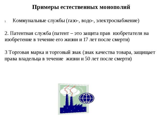 Примеры естественных монополий Коммунальные службы (газо-, водо-, электроснаб...