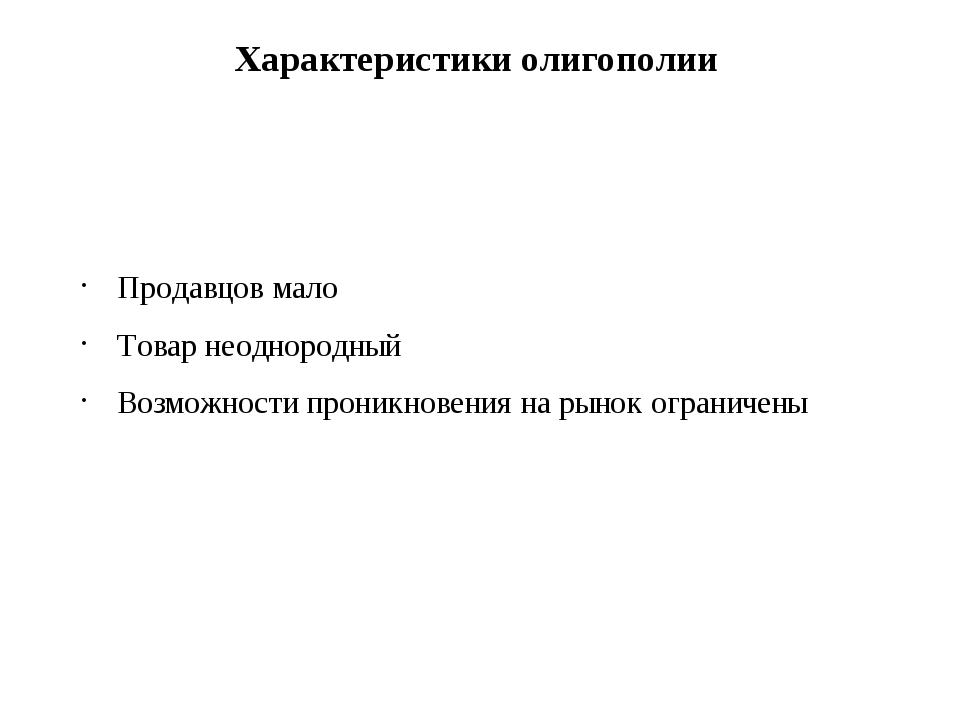 Характеристики олигополии Продавцов мало Товар неоднородный Возможности прони...