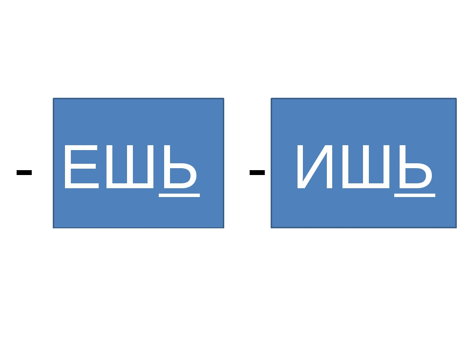 ЕШЬ - ИШЬ -