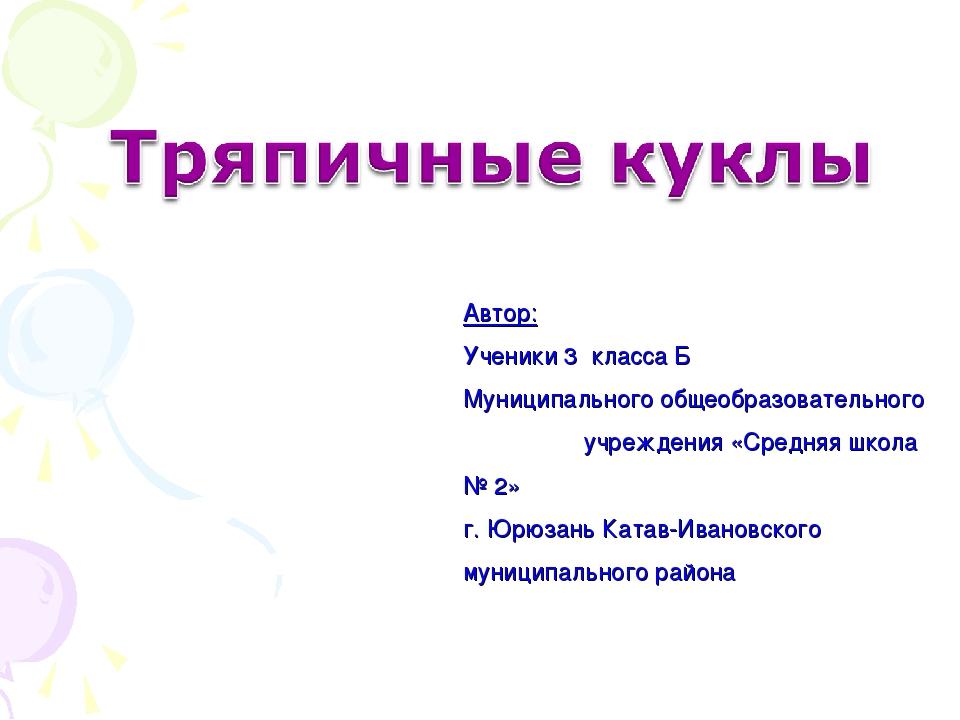Автор: Ученики 3 класса Б Муниципального общеобразовательного учреждения «Сре...