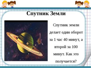 Спутник Земли Спутник земли делает один оборот за 1 час 40 минут, а второй з