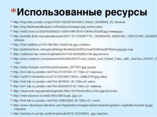 Использованные ресурсы http://img-fotki.yandex.ru/get/4706/119528728.8e9/0_90