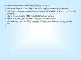 http://i.klubkrasoti.ru/content/image/248.jpg персики http://www.dagpravda.ru