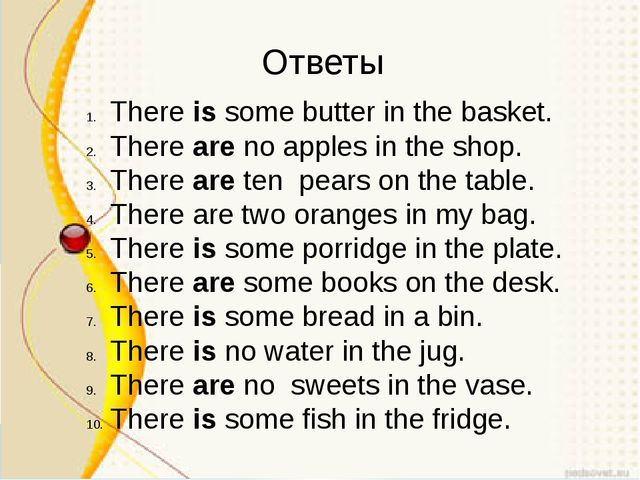 Ответы There is some butter in the basket. There are no apples in the shop....
