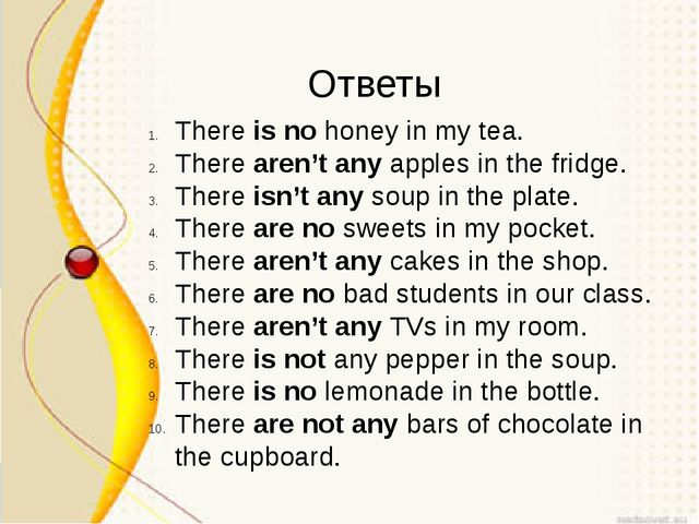 Ответы There is no honey in my tea. There aren't any apples in the fridge. T...