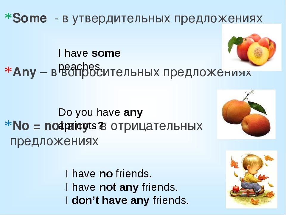 Some - в утвердительных предложениях Any – в вопросительных предложениях No =...