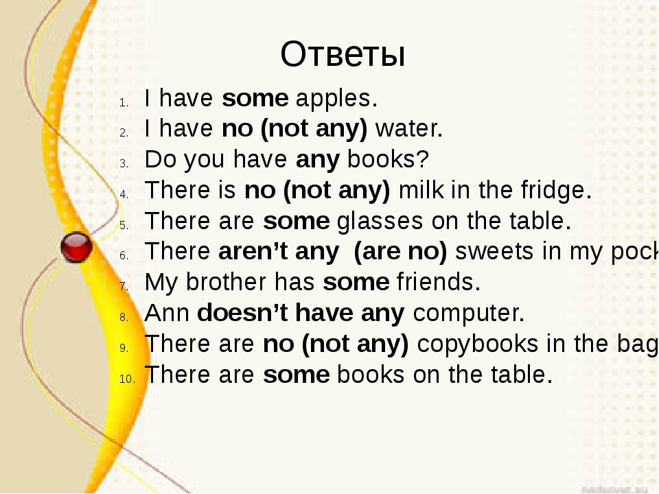 Ответы I have some apples. I have no (not any) water. Do you have any books?...