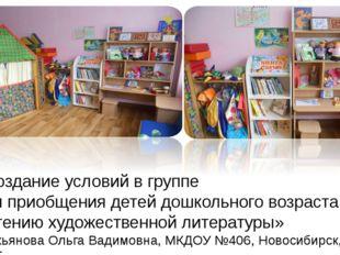 «Создание условий в группе для приобщения детей дошкольного возраста к чтению