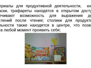 - материалы для продуктивной деятельности, книжки-раскраски, трафареты находя